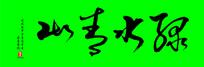 绿水青山艺术书法字