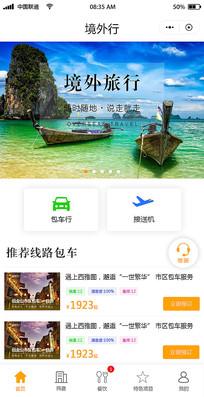 旅游手机小程序首页