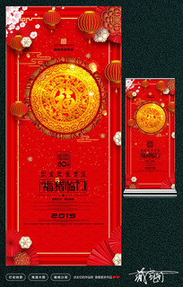 年货节新春促销展架背景