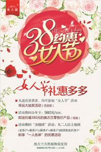 女人节三八节海报