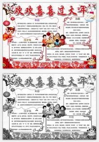 漂亮卡通春节小报模板