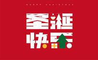圣诞快乐字体设计素材