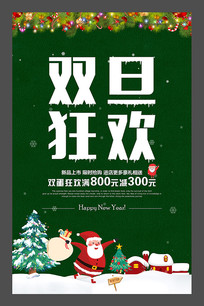 圣诞元旦双旦促销海报