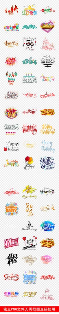 生日快乐生日蛋糕贺卡素材