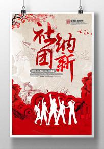 时尚社团纳新宣传海报