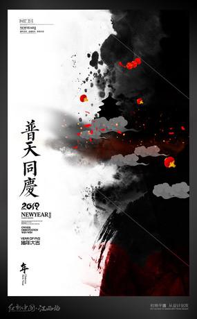 水墨中国风2019春节海报
