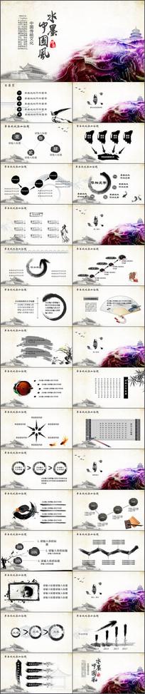 水墨中国风PPT