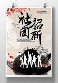 水墨中国风社团招新海报