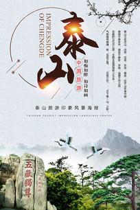 泰山旅游海报设计