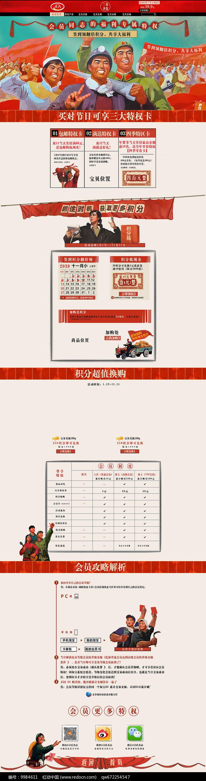 淘宝天猫店铺VIP会员专享页首页图片