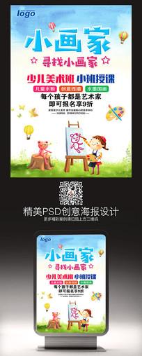 小画家少儿美术班招生宣传海报