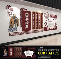 校园传统文化读书文化墙