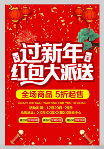 新年促销红包大派送海报设计
