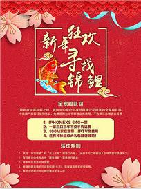 新年狂欢寻找锦鲤活动海报