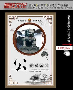 新中式廉政文化水墨挂图 PSD