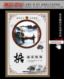 新中式廉政文化水墨挂图之据