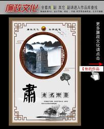新中式廉政文化水墨挂图之肃