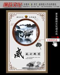 新中式廉政文化水墨挂图之威