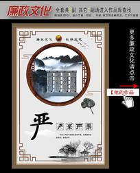 新中式廉政文化水墨挂图之严