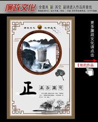 新中式廉政文化水墨挂图之正