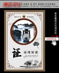 新中式廉政文化水墨挂图之证