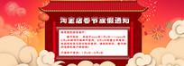 喜庆首页淘宝店春节放假通知
