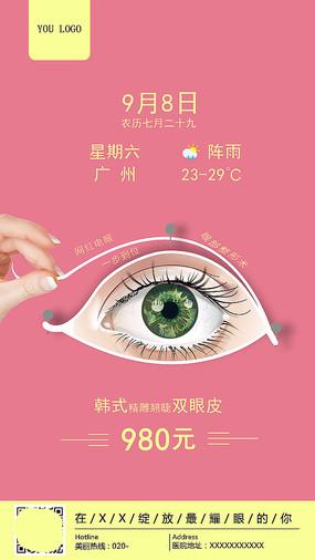 眼部整形海报设计