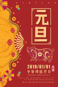 中国传统节日元旦海报