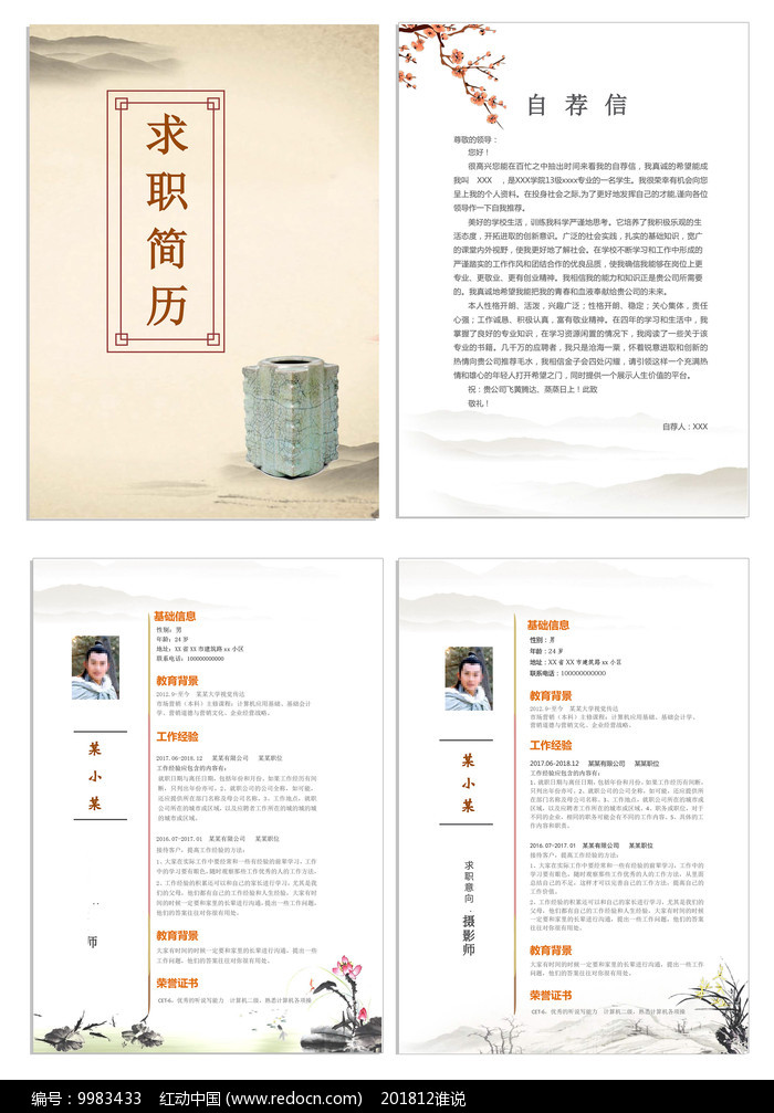 中国风毕业求职简历模板图片