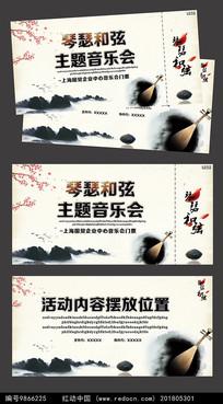 中国风音乐会门票设计