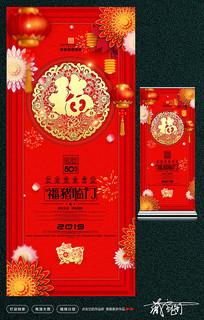 中国风猪年新春促销展架背景