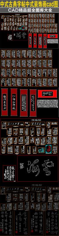 中式艺术书法帖cad