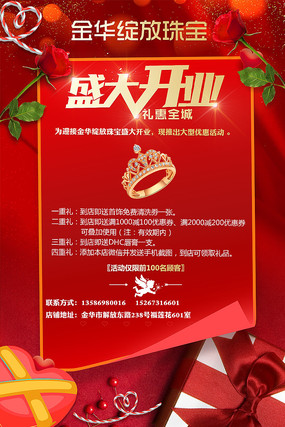 珠宝店开业宣传海报