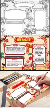 2019春节寒假新年小报模板