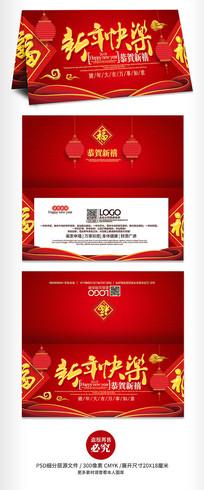 2019红色传统佳节新年贺卡