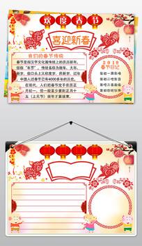 2019欢度春节小抄报