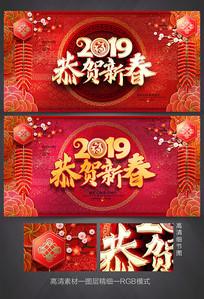 2019年恭贺新春春节海报
