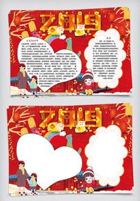 2019年小报春节小报设计