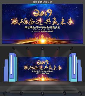 2019企业年会颁奖晚会背景