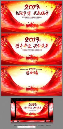 2019企业年会新年晚会背景板