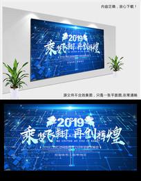 2019网络公司年会背景板