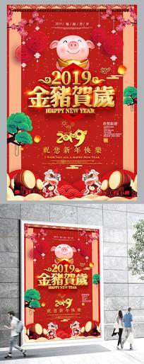 2019新年金猪贺岁海报
