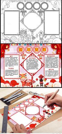 2019新年小报WORD版