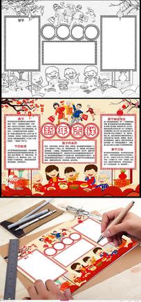 2019新年小报春节小报