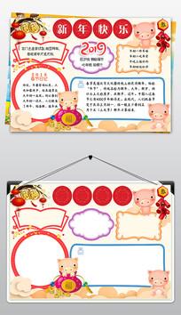 2019元旦春节剪纸小报