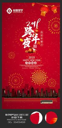 2019元旦新年跨年夜海报