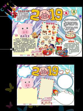 2019猪年春节小报手抄报图片