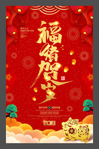 2019猪年福猪贺岁海报