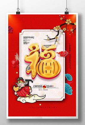 2019猪年福字海报模板
