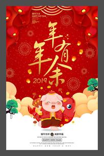 2019猪年年年有余海报